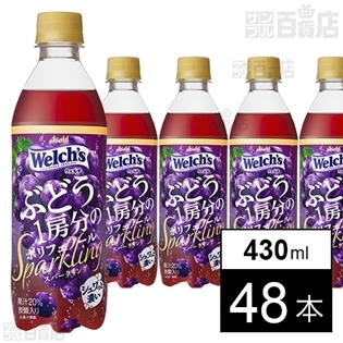「Welch's」ぶどう1房分のポリフェノールスパークリング PET 430ml