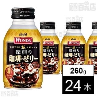 ワンダ 極 深煎り珈琲ゼリー ボトル缶 260g