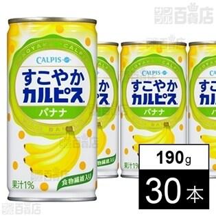 すこやかカルピス バナナ 缶 190g