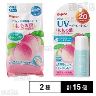 【医薬部外品】薬用あせもシート(ももの葉) 45枚入 9個/UVベビーローション(ももの葉) SPF20 25g 6個