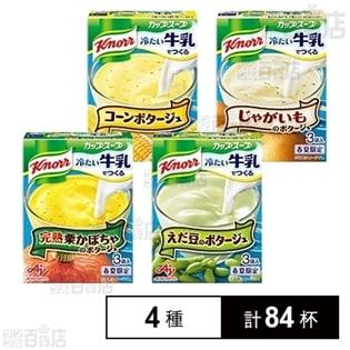 4種「クノールⓇ カップスープ」冷たい牛乳でつくる(コーン・じゃがいも・栗かぼちゃ・えだ豆)