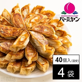 【4袋】バーミヤン 冷凍 生餃子 940g(40個入(目安))