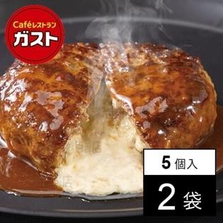 【2袋】ガスト 焼成チーズインハンバーグ&ソース 150g×5個入(ソース40g×5袋)