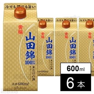 米だけの酒 山田錦 600ml