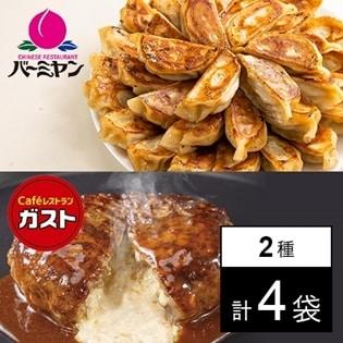 【2種4個】バーミヤン冷凍生餃子 940g(40個入(目安))/ガスト 焼成チーズインハンバーグ&ソース 150g×5個入(たれ40g×5袋)