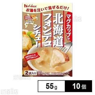 マグカップで北海道フォンデュシチュー 55g