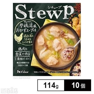 StewP <参鶏湯風おかずスープの素> 114g