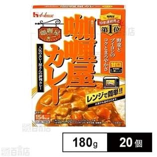 カリー屋カレー<甘口> 180g