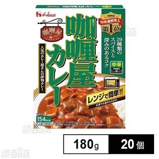 カリー屋カレー<中辛> 180g