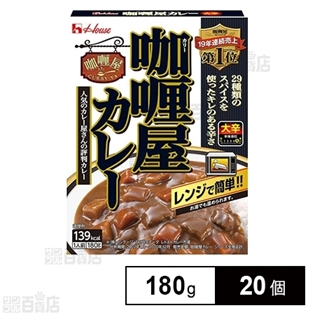 カリー屋カレー<大辛> 180g