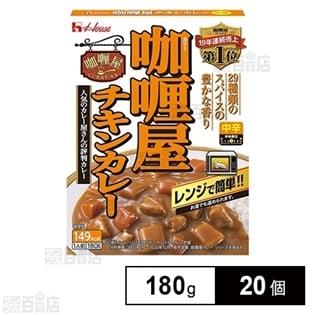 カリー屋チキンカレー<中辛> 180g