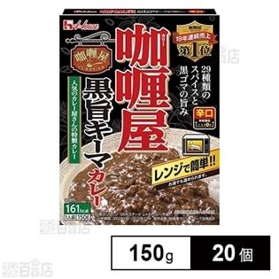 カリー屋黒旨キーマカレー<辛口> 150g