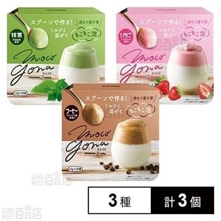 MOCO GONA(コーヒー味・いちご味・抹茶味)