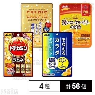 ドデカミンラムネ / そなえるカラダタブレット / 「カルピス」ミルクキャンディ / 潤いロイヤルゼリーのど飴(コンパクト)