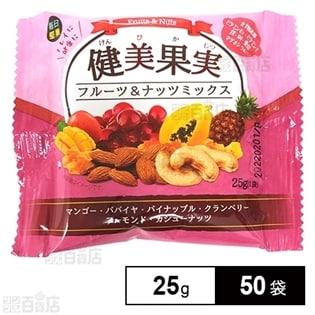 【1250g (25g×50袋)】3G CARE 健美果実フルーツ&ナッツミックス