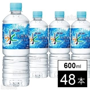 アサヒ おいしい水 天然水 富士山 PET 600ml