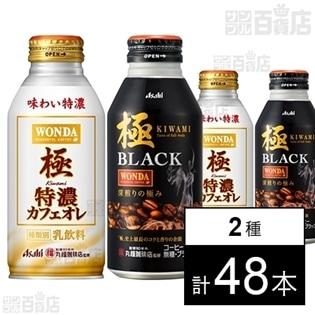 ワンダ 極 特濃カフェオレ ボトル 缶 370g / ブラック ボトル 缶 400g