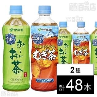 おーいお茶 緑茶 PET 485ml (冷凍兼用ボトル) / 健康ミネラルむぎ茶 冷凍ボトル 485ml