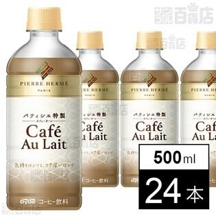 【24本】ピエール・エルメ×ダイドーブレンド パティシエ特製カフェ・オ・レ 500ml