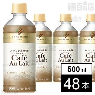 【48本】ピエール・エルメ×ダイドーブレンド パティシエ特製カフェ・オ・レ 500ml