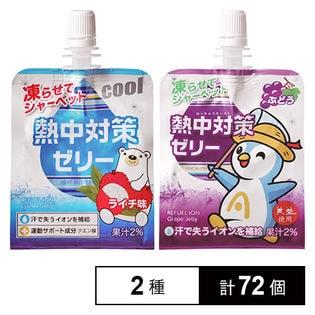 熱中対策ゼリー(ライチ味 24個/ぶどう味 48個)