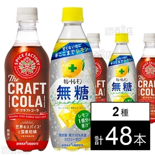 SPICE FACTORY ザ・クラフトコーラ 450ml /キレートレモン無糖スパークリング 500ml