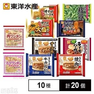 【10種計20個】東洋水産 冷凍食品セット