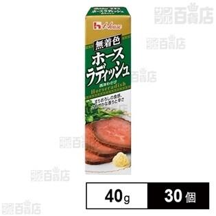 ホースラディッシュ 40g