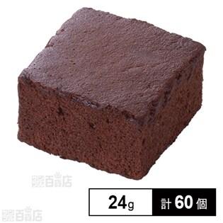 【60個】 チョコレートブラウニー 24g