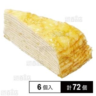【12箱】 ミルクレープ 66.5g×6個
