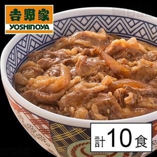 【10食】牛焼肉丼の具