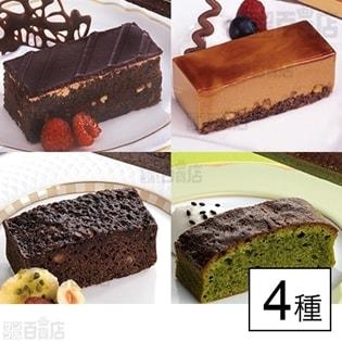 【4種4個】フリーカットケーキ (オペラ/キャラメル/ブラウニー/抹茶ブラウニー)