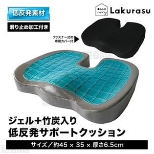 Lakurasu/ジェル+竹炭入り 低反発サポートクッション (ブラック/専用カバー付/約45×35×厚さ6.5cm)