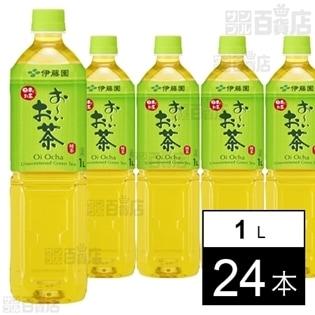 お~いお茶 緑茶 PET 1L (スリムボトル)