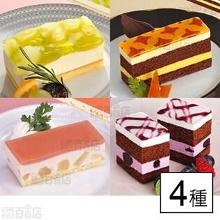 【4種4個】フリーカットケーキ「フルーツセットB(洋梨とぶどう/白桃ムース/ブルーベリー/オレンジ)」