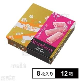 中島大祥堂 菓織エアリークレープ とちおとめ苺 8枚入
