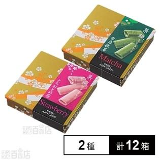 【2種計12箱】中島大祥堂 菓織エアリークレープ(とちおとめ苺/宇治抹茶)各8枚入