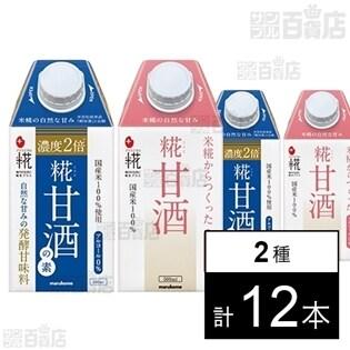 プラス糀 糀甘酒LL 500ml / プラス糀 糀甘酒の素 500ml
