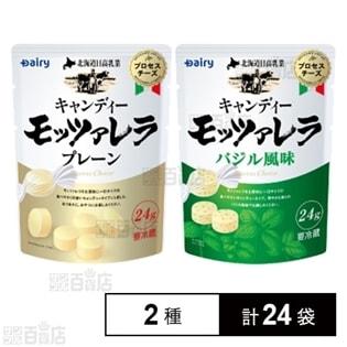 【2種24袋】北海道日高乳業 キャンディーモッツァレラ(プレーン/バジル風味)