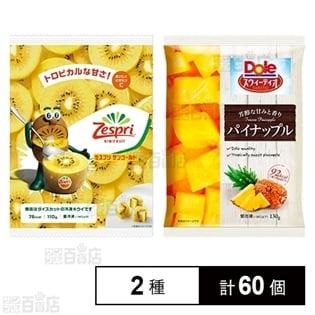 ゼスプリ サンゴールドキウイ 110g/冷凍パイナップル 130g
