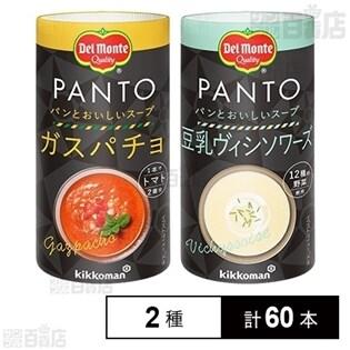 デルモンテ PANTO ガスパチョ/豆乳ヴィシソワーズ