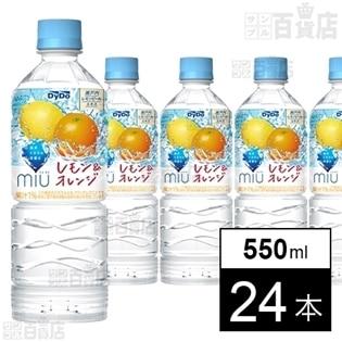 ミウ レモン&オレンジ 550ml