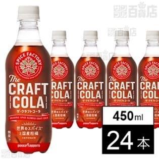 【初回限定】SPICE FACTORY ザ・クラフトコーラ 450ml
