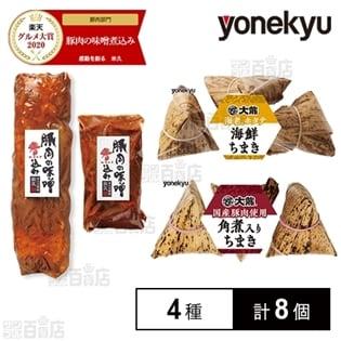 【4種 計8個】米久 人気セット(豚肉の味噌煮込み2種※サイズ違い/ちまき2種)