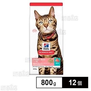 ヒルズ サイエンス・ダイエット キャットフード アダルトライト1~6歳 肥満傾向の成猫用 まぐろ 適正体重の維持 800g