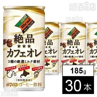 【30本】ダイドーブレンド 絶品カフェオレ