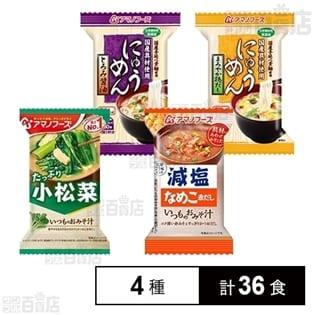 アマノフーズ いつものおみそ汁2種(なめこ※減塩/小松菜) / にゅうめん2種(とろみ醤油/まろやか鶏だし)