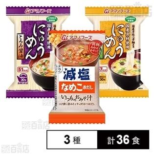 アマノフーズ 減塩いつものおみそ汁 なめこ(赤だし) / にゅうめん2種(とろみ醤油/まろやか鶏だし)