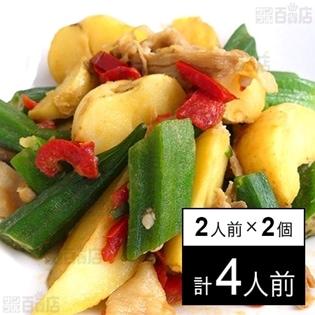 【冷凍】ミールキット 2人前×2個 ポテトとおくらのマヨ炒め シンポフーズ