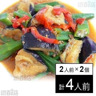 【冷凍】ミールキット 2人前×2個 なすとオクラのマーボー炒め シンポフーズ